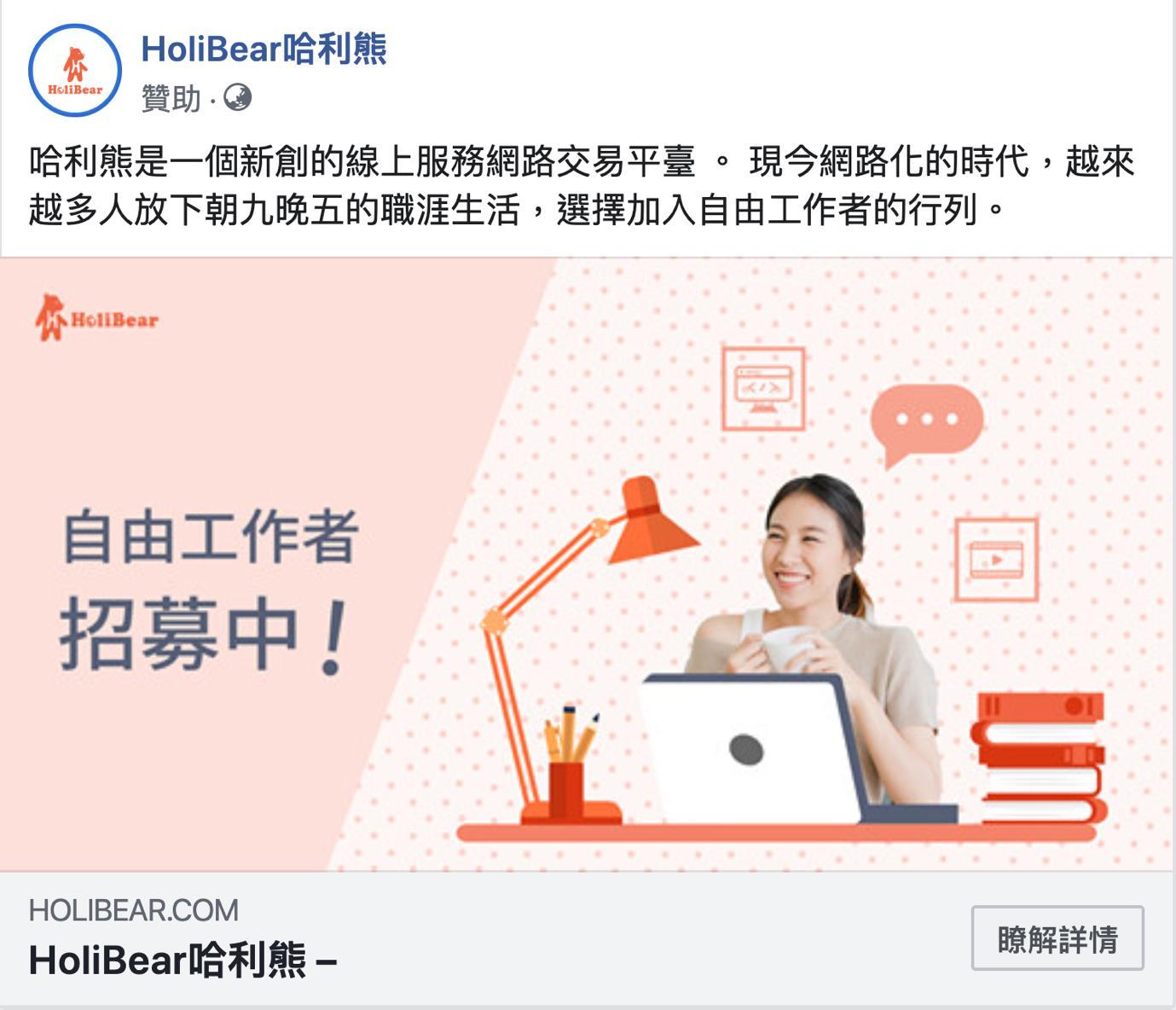 臉書廣告測試B