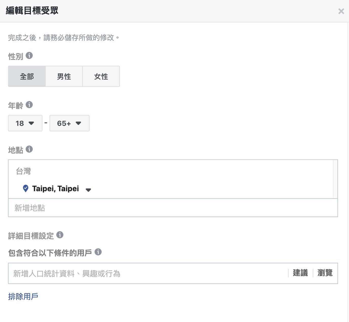 臉書廣告受眾選擇介面