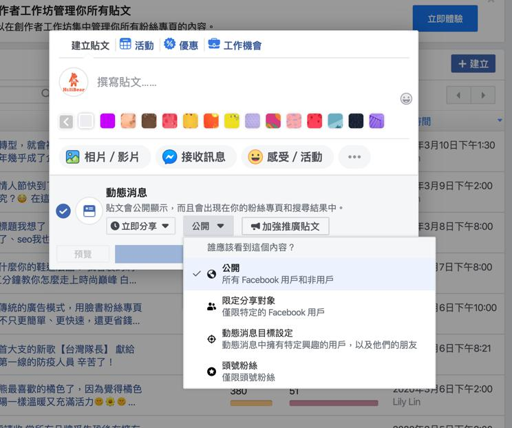 臉書動態消息受眾目標設定