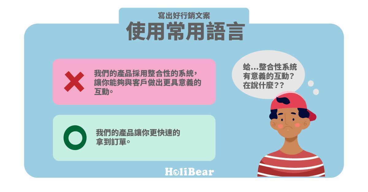 寫出好行銷廣告文案:使用常用語言