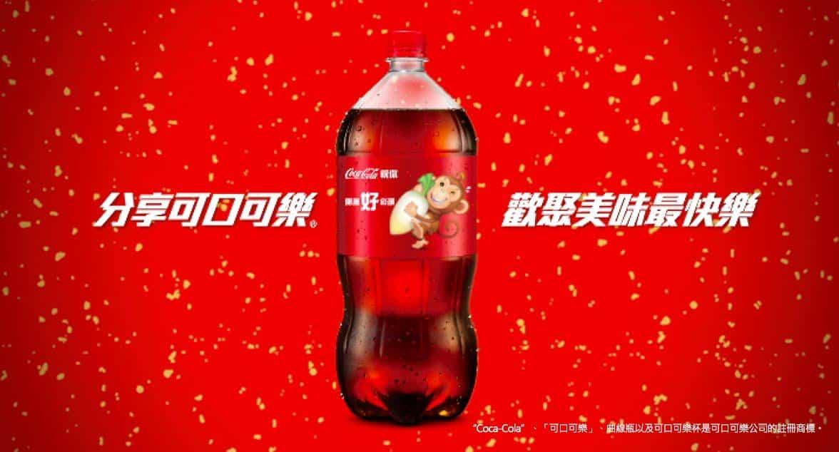 可口可樂的廣告:「歡聚美味最快樂」