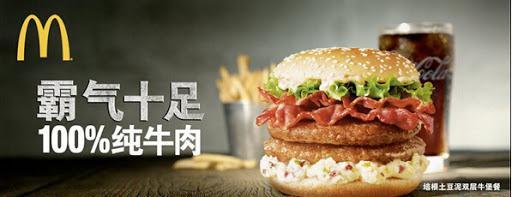 麥當勞漢堡的廣告