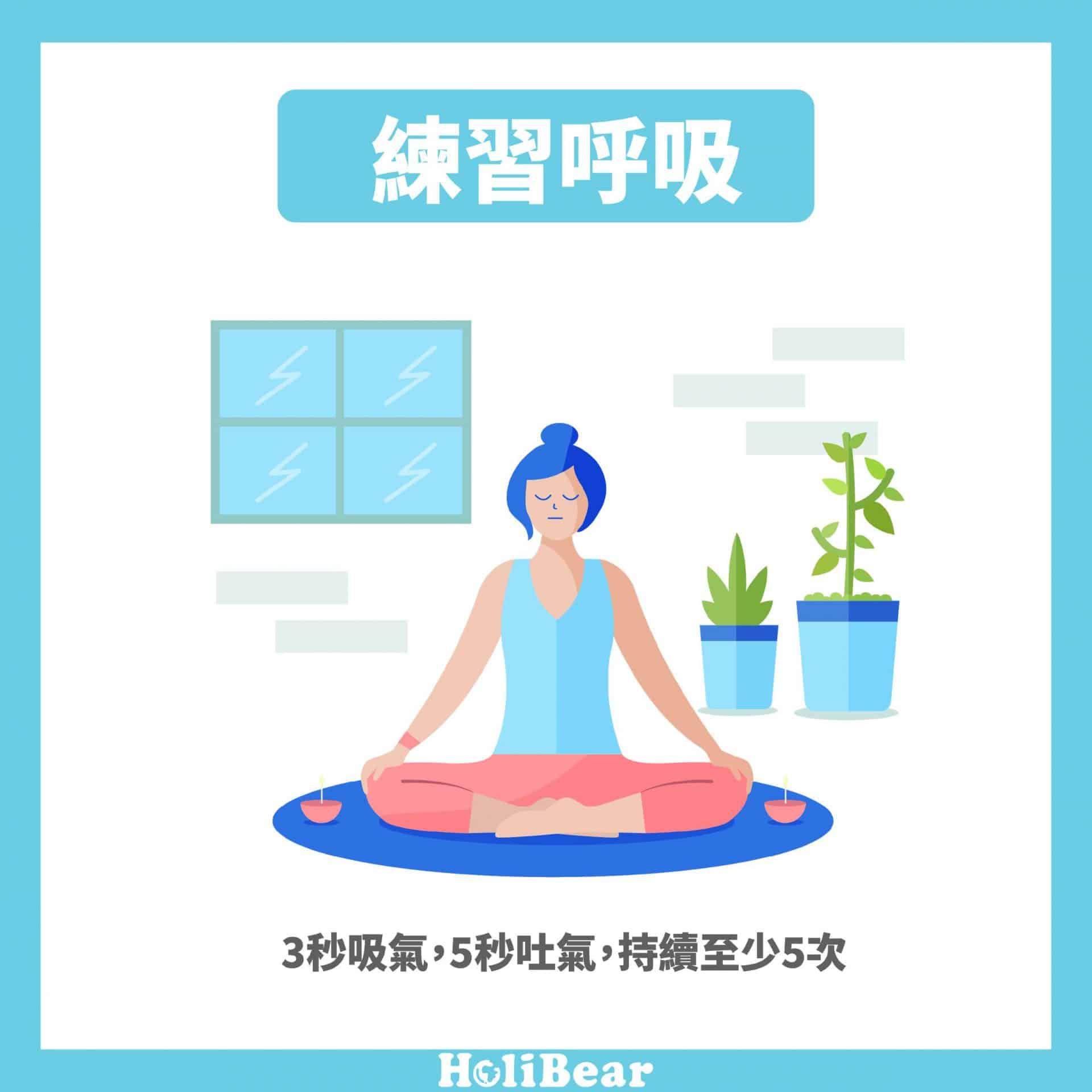 斜槓放鬆小技巧:呼吸療法