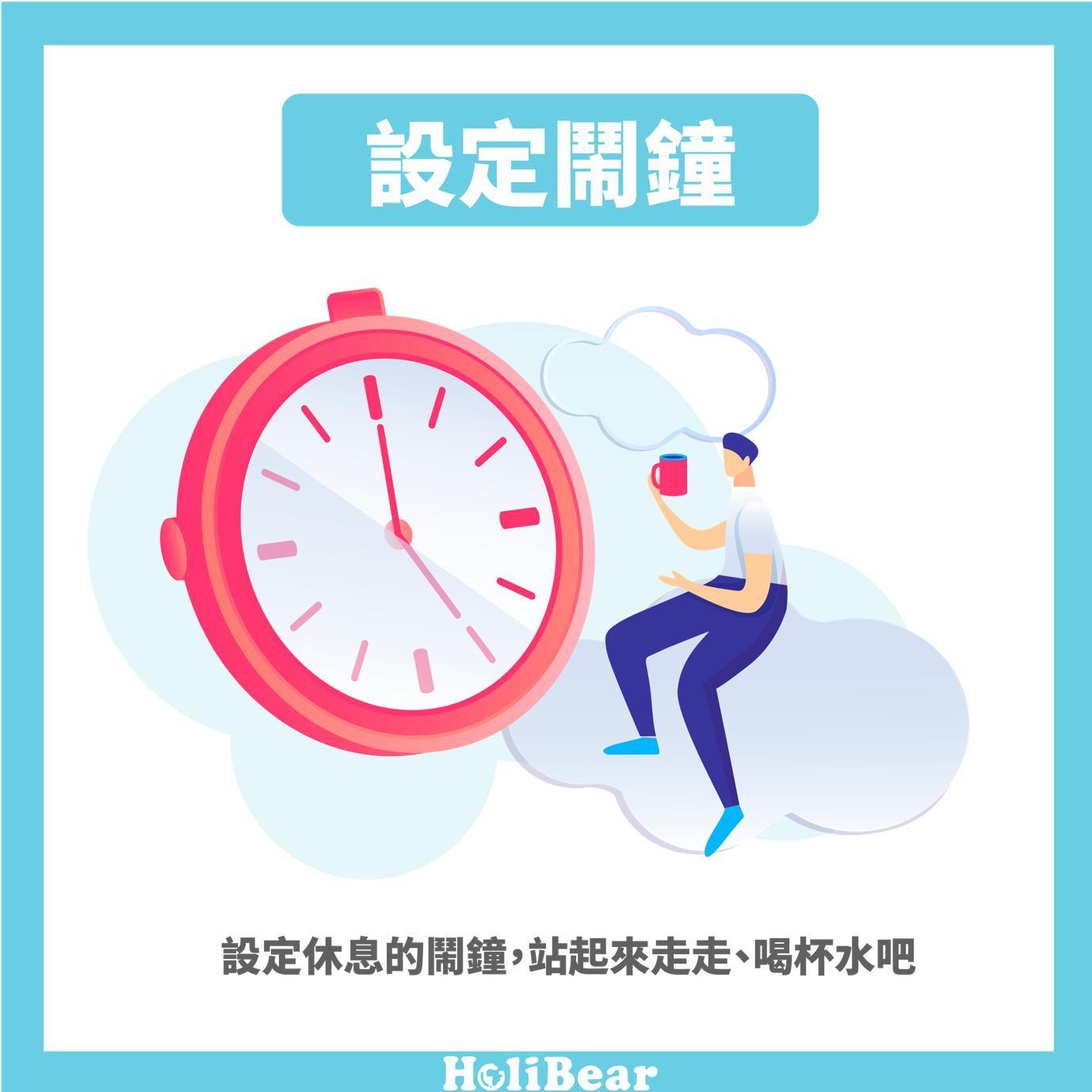 斜槓放鬆小技巧:設定休息的鬧鐘