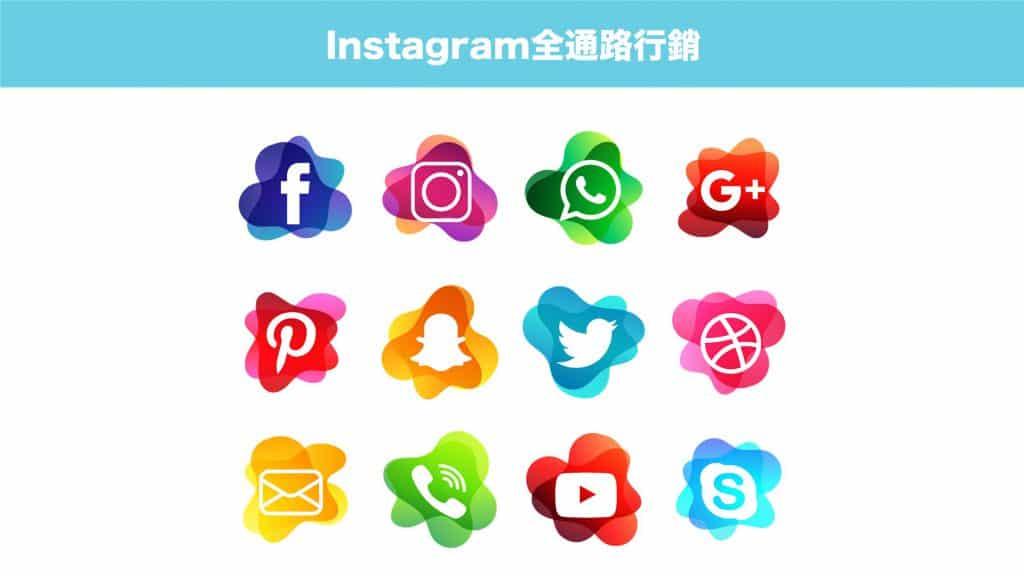 Instagram全通路行銷