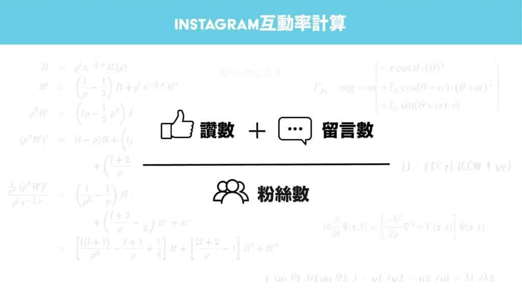 Instagram互動率計算公式
