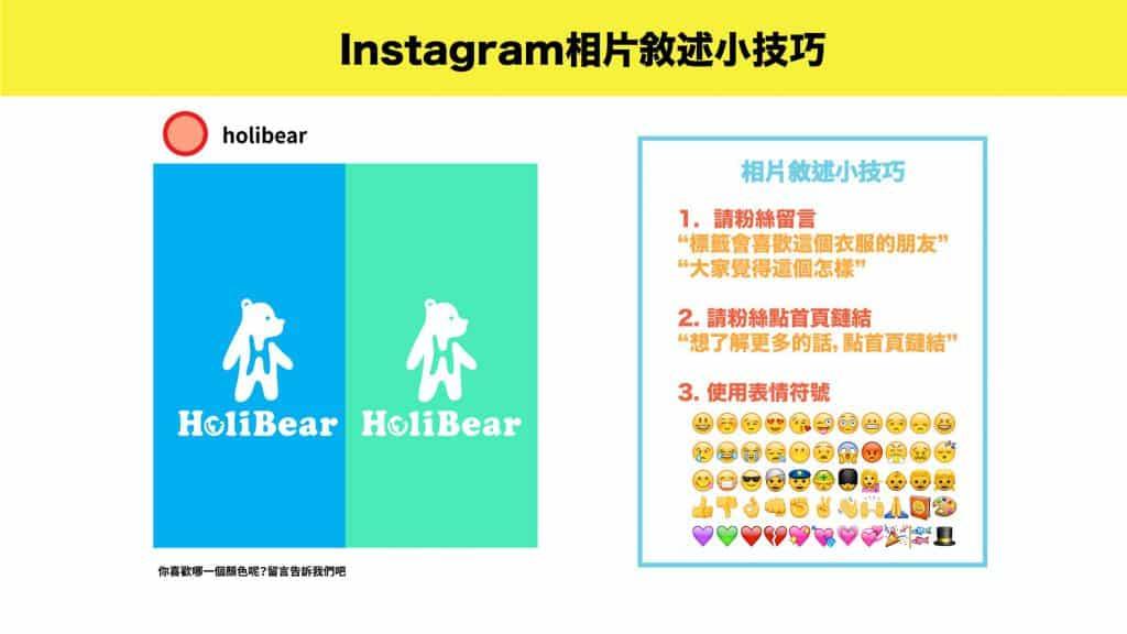 Instagram相片敘述小技巧
