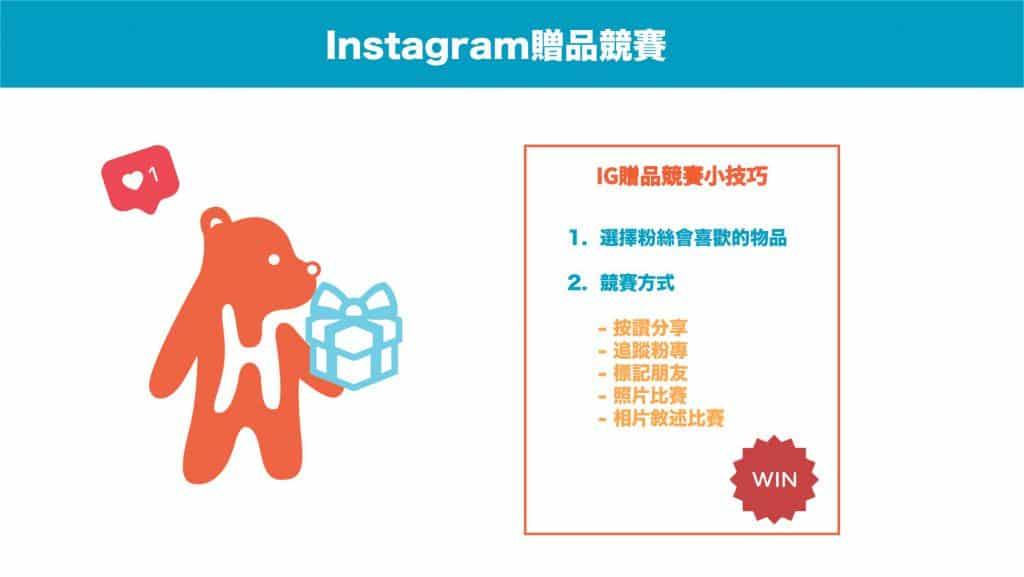 Instagram贈品競賽