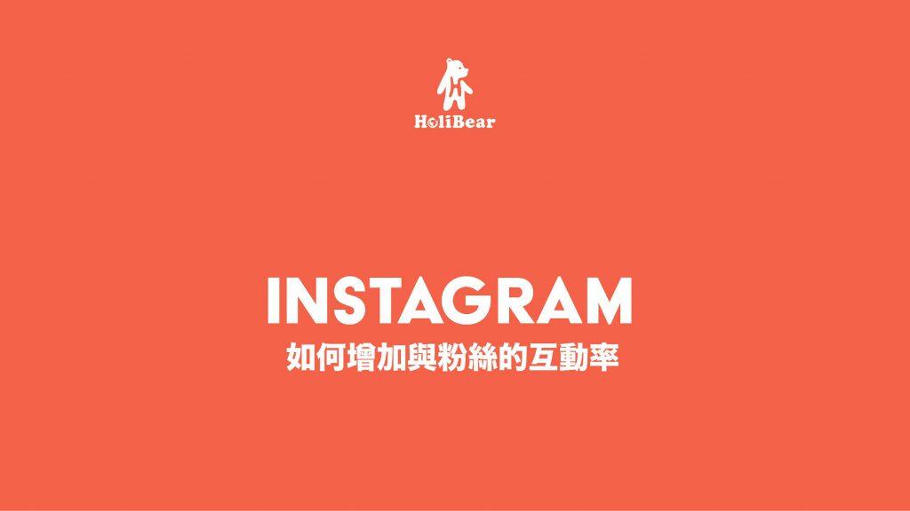 如何在Instagram上增加與粉絲的互動率
