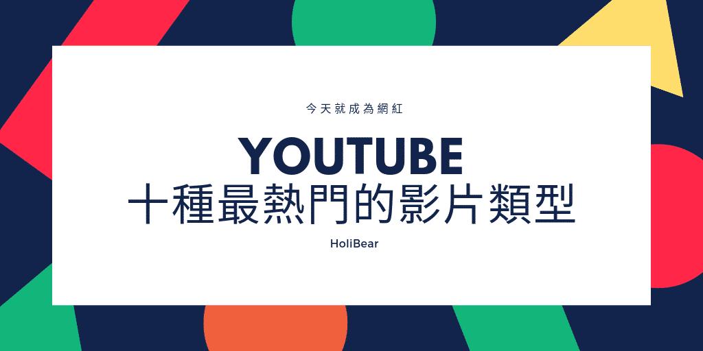 十種最熱門的YouTube影片類型